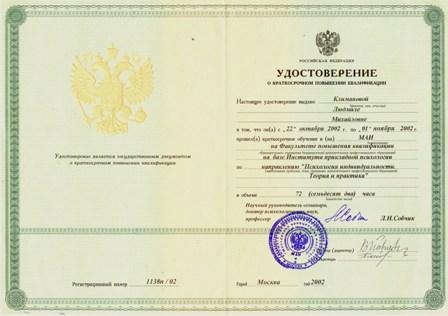 Удостоверение о повышение квалификации, Институт Прикладной Психологии
