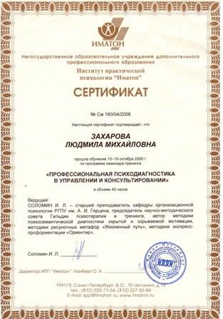 Сертификат Института Практичской Психологии