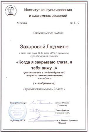 Свидетельство ИКСР, семинар У. Франке, Т.Брайсон