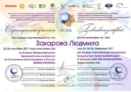 Сертификат 2 Международного Евроазиатского Конгресса по системным расстановкам